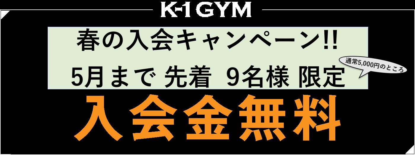 K-1GYM 沖縄初上陸!!キャンペーン年内入会で1ヶ月無料 沖縄初上陸!!キャンペーン